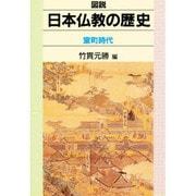 図説 日本仏教の歴史―室町時代 [全集叢書]