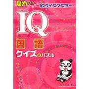 IQ国語クイズ&パズル―脳力アップめざせ!IQクイズマスター [全集叢書]