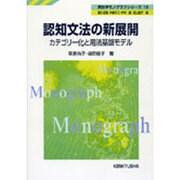 認知文法の新展開-カテゴリー化と用法基盤モデル(英語学モノグラフシリーズ 19) [全集叢書]