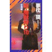 新・魔獣狩り〈10〉空海編―サイコダイバー・シリーズ(ノン・ノベル) [新書]