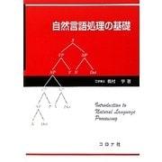 自然言語処理の基礎 [単行本]