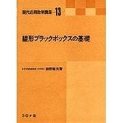 13.線形ブラックボックスの基礎 [全集叢書]