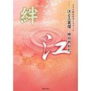 江と三英傑 絆のやかた―ドラマ館公式ガイドブック [単行本]