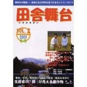 田舎舞台 VOL.2(2003冬号) [全集叢書]