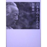 日本 その心とかたち(ジブリLibrary) [単行本]