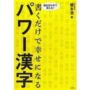 書くだけで幸せになるパワー漢字―語呂合わせで覚える! [単行本]