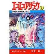 エコエコアザラク 4(少年チャンピオン・コミックス) [コミック]