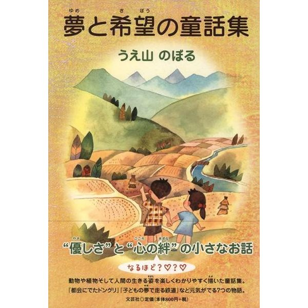 夢と希望の童話集 [単行本]