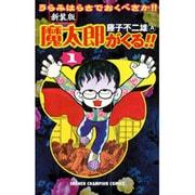 魔太郎がくる!! 1 新装版-うらみはらさでおくべきか!!(少年チャンピオン・コミックス) [コミック]