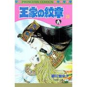 王家の紋章 25(プリンセスコミックス) [コミック]