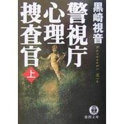 警視庁心理捜査官〈上〉(徳間文庫) [文庫]