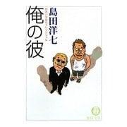 俺の彼―がばいばあちゃんスペシャル(徳間文庫) [文庫]