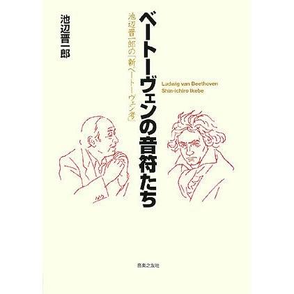 ベートーヴェンの音符たち―池辺晋一郎の「新ベートーヴェン考」 [単行本]