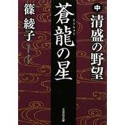 蒼龍の星〈中〉清盛の野望(文芸社文庫) [文庫]