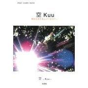 空 Kuu―明日も空を見上げて生きたい(POST CARD BOOK) [単行本]