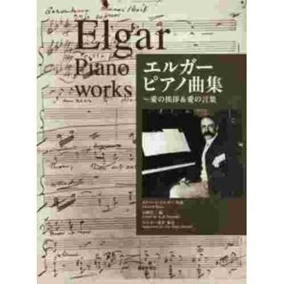 エルガーピアノ曲集~愛の挨拶&愛の言葉 [単行本]