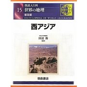 図説大百科 世界の地理〈15〉西アジア 普及版 [全集叢書]