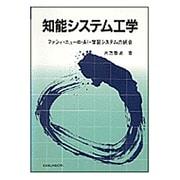 知能システム工学―ファジィ・ニューロ・AI・学習システムの統合(プラタンBOOKS) [単行本]