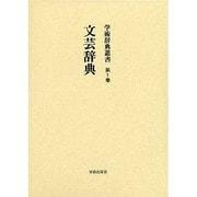 学術辞典叢書 1(学術アーカイブス) [事典辞典]