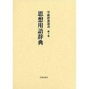 学術辞典叢書 4(学術アーカイブス) [事典辞典]