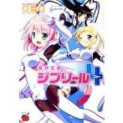 魔界天使ジブリール4(チャンピオンREDコミックス) [コミック]