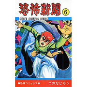 恐怖新聞 6(少年チャンピオン・コミックス) [コミック]