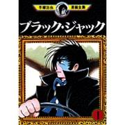 ブラック・ジャック 1(手塚治虫漫画全集 151) [コミック]