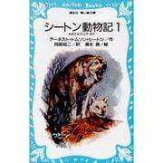 シートン動物記(1)(講談社青い鳥文庫) [新書]