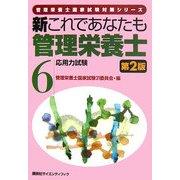 新これであなたも管理栄養士〈6〉応用力試験 第2版 (管理栄養士国家試験対策シリーズ) [全集叢書]