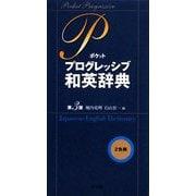 ポケットプログレッシブ和英辞典 第3版 [事典辞典]