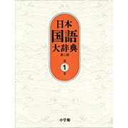 日本国語大辞典〔第2版〕1 あ~いろこ(日本国語大辞典) [事典辞典]