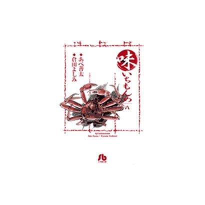 味いちもんめ<8>(コミック文庫(青年)) [文庫]