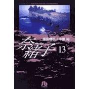 奈緒子<13>(コミック文庫(青年)) [文庫]