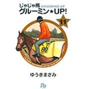 じゃじゃ馬グルーミン★UP!<11>(コミック文庫(青年)) [文庫]