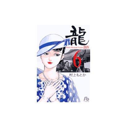 龍-RON-〔小学館文庫〕<6>(コミック文庫(青年)) [文庫]