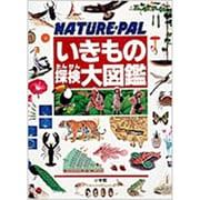 いきもの探検大図鑑―NATURE-PAL [図鑑]