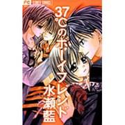 37℃のボーイフレンド(フラワーコミックス) [コミック]