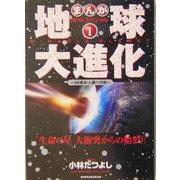 まんが NHKスペシャル 地球大進化 46億年・人類への旅〈1〉生命の星 大衝突からの始まり [全集叢書]