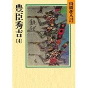 豊臣秀吉〈4〉(山岡荘八歴史文庫〈18〉) [文庫]