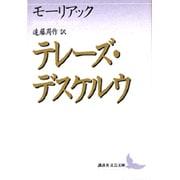 テレーズ・デスケルウ(講談社文芸文庫) [文庫]