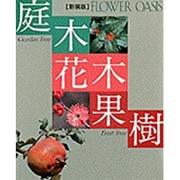 庭木・花木・果樹 新装版 (フラワーオアシス) [全集叢書]