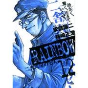 RAINBOW<12>(ヤングサンデーコミックス) [コミック]