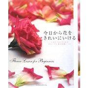 今日から花をきれいにいける―いますぐはじめられる花をいける、飾る基礎レッスン [単行本]