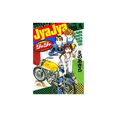 ジャジャ<4>(サンデーGXコミックス) [コミック]