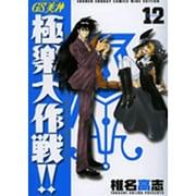 GS美神極楽大作戦!! 12 新装版(少年サンデーコミックスワイド版) [コミック]