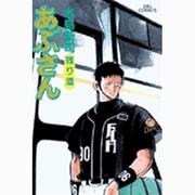 あぶさん<74>-残り酒(ビッグ コミックス) [コミック]