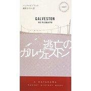 逃亡のガルヴェストン(ハヤカワ・ポケット・ミステリ) [新書]