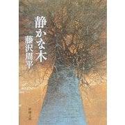 静かな木(新潮文庫) [文庫]