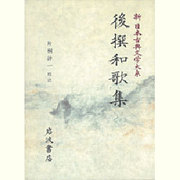 後撰和歌集(新 日本古典文学大系〈6〉) [全集叢書]