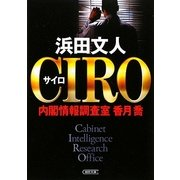 CIRO―内閣情報調査室 香月喬(朝日文庫) [文庫]